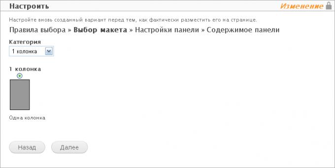 Шаг 3. Форма выбора макета страницы
