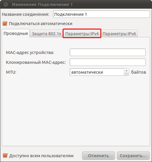 Параметры IPv4