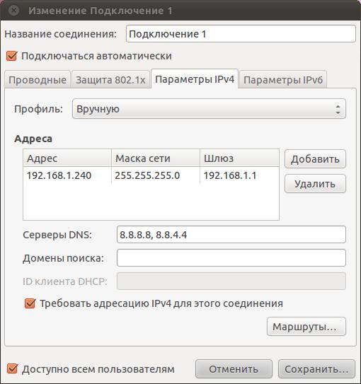 Пример параметров IPv4