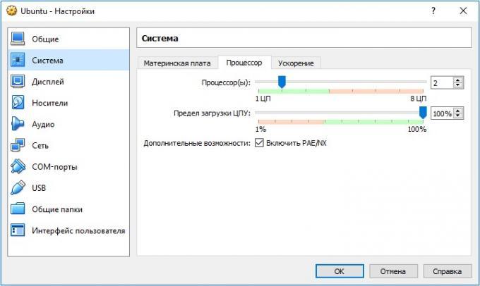 VM VirtualBox - процессор