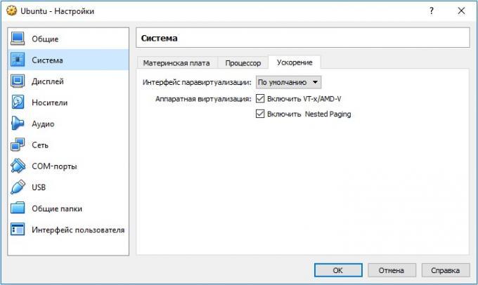 VM VirtualBox - ускорение